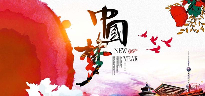 中国梦宣传海报背景设计psd素材