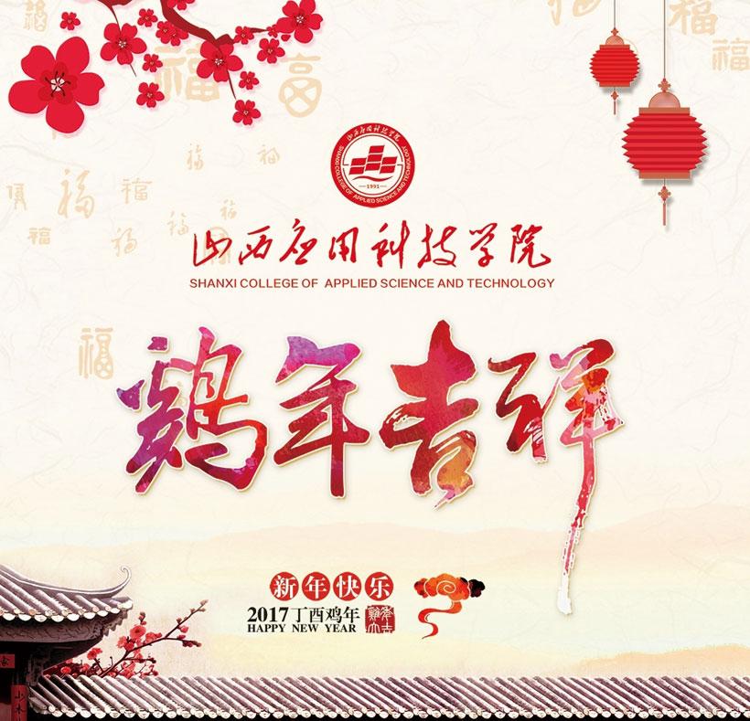 鸡年吉祥新年海报设计PSD素材