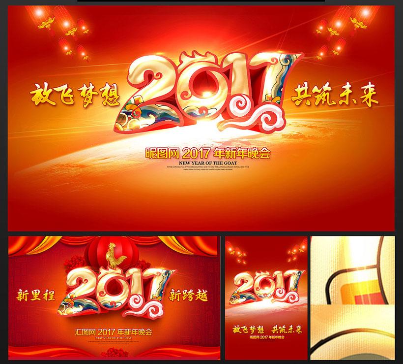 2017新年海报设计psd素材