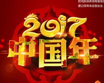 2017中国年新年海报设计PSD素材