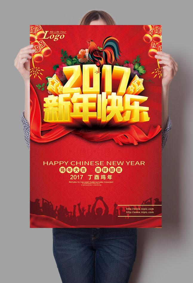 2017新年快乐吊旗海报PSD素材