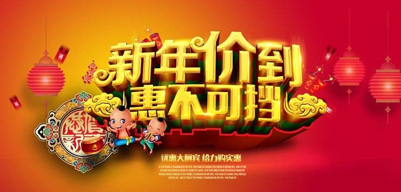 新年价到购物海报设计PSD素材
