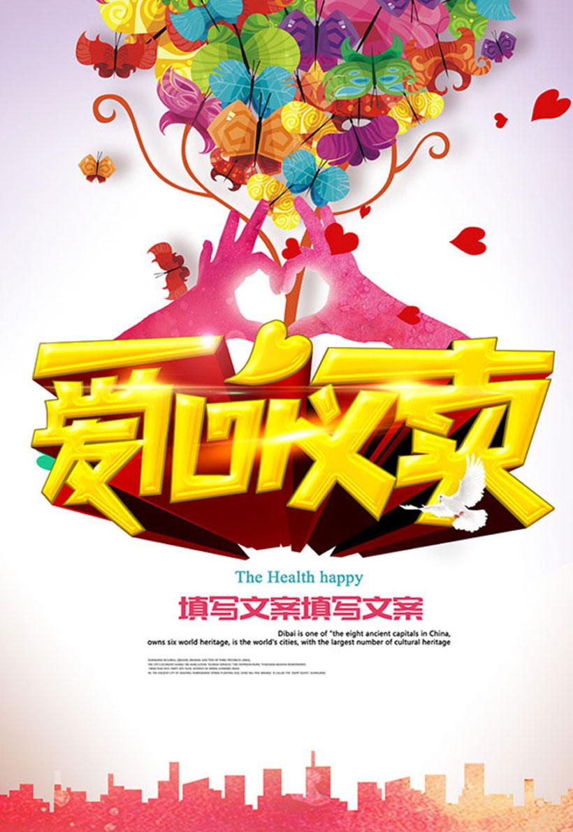 爱心义卖活动海报背景设计PSD素材