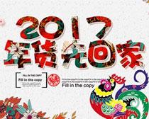 2017年货节促销海报PSD素材