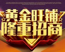 旺铺招商广告PSD素材