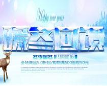 暖冬回馈购物海报设计PSD素材