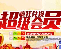 超级会员日商场活动海报设计PSD素材