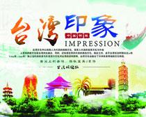 台湾印象旅游宣传海报PSD素材