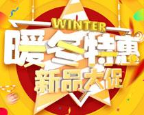 暖冬特惠购物海报设计PSD素材