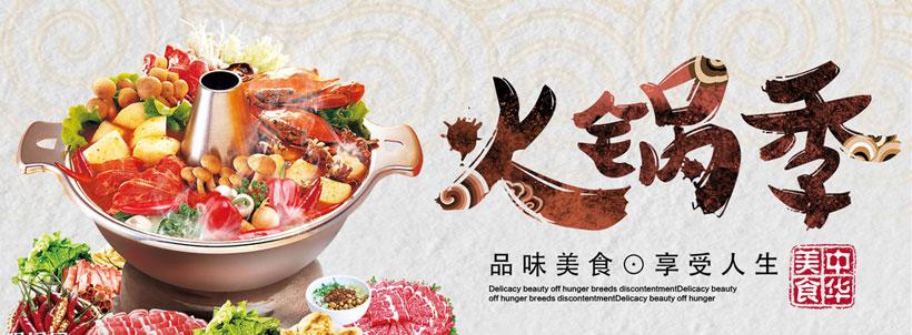 > 素材信息   关键字: 火锅店火锅季美食海报宣传海报海报设计广告