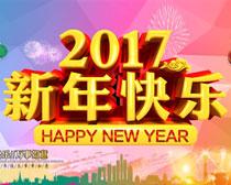 新年快乐新春海报PSD素材
