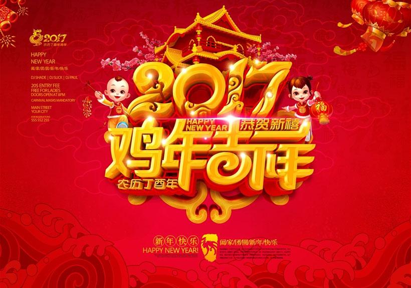2017鸡年吉祥鸡年吉祥新年快乐