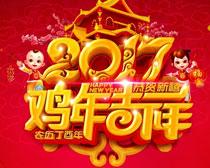 2017鸡年吉祥新春海报设计PSD素材