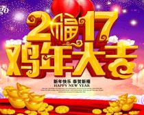 2017鸡年大吉新春海报设计矢量素材