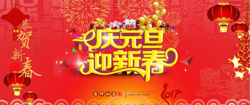 庆元旦迎新春海报矢量素材