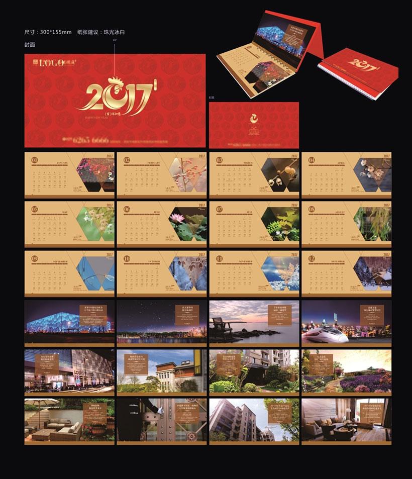 矢量素材 节日庆典 > 素材信息   关键字: 2017鸡年鸡年日历房地产图片