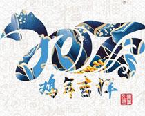 2017鸡年吉祥水彩海报背景设计矢量素