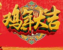 鸡年大吉喜庆海报设计矢量素材