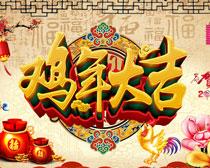 恭贺新春鸡年大吉海报设计矢量素材