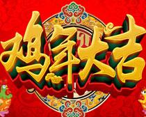 鸡年大吉新年海报设计矢量素材