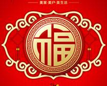 福字海报背景设计矢量素材