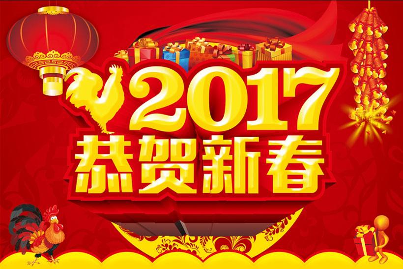 2017恭贺新春海报设计矢量素材