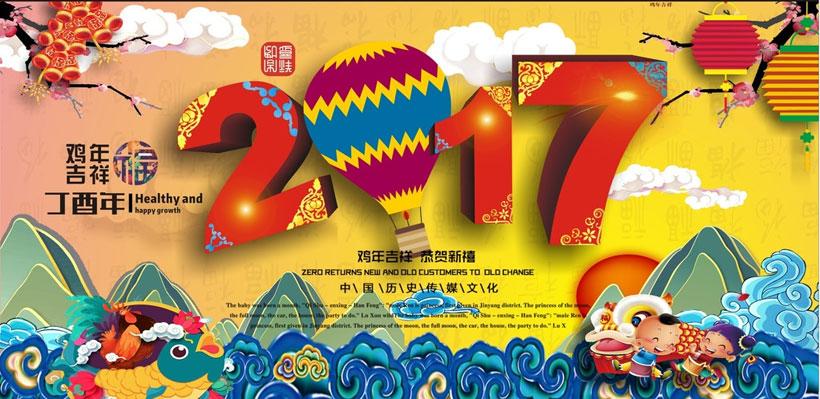 2017新年海报矢量素材