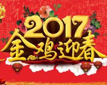 2017金鸡迎春海报矢量素材