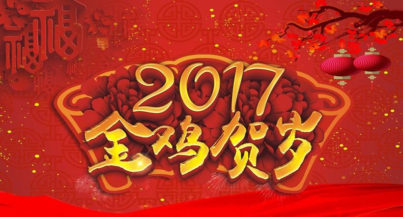 2017金鸡贺岁新年海报背景矢量素材