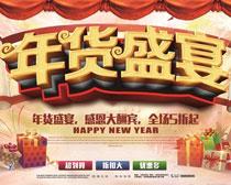 年货盛宴淘宝年货促销海报PSD素材
