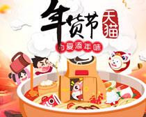 淘宝2017鸡年年货节海报PSD素材