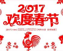 欢度春节淘宝海报设计矢量素材