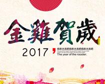 金鸡贺岁淘宝新年海报设计PSD素材