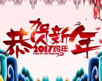 恭贺新年淘宝海报设计PSD素材