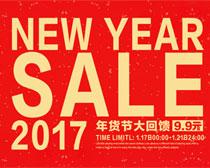 淘宝新年促销标签设计PSD素材