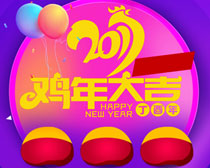 鸡年大吉淘宝新年海报设计PSD素材