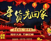 淘宝鸡年年货促销海报设计PSD素材