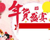 淘宝鸡年年货盛宴海报设计PSD素材