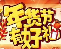年货节有好礼淘宝鸡年促销海报设计PSD素材