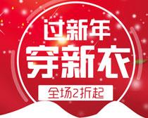 淘宝服饰新年促销海报设计PSD素材