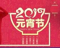 淘宝元宵节促销海报PSD素材