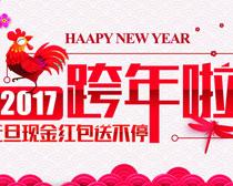 2017跨年啦淘宝海报PSD素材