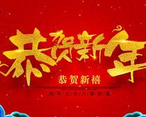 恭贺新年淘宝新年海报设计PSD素材