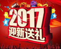 2017迎新送礼新年海报设计PSD素材