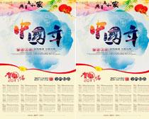 中国年鸡年日历设计PSD素材