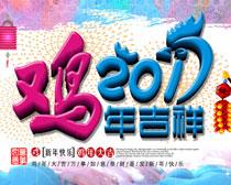 2017鸡年吉祥新年海报PSD素材