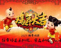 鸡年大吉新春海报设计PSD素材
