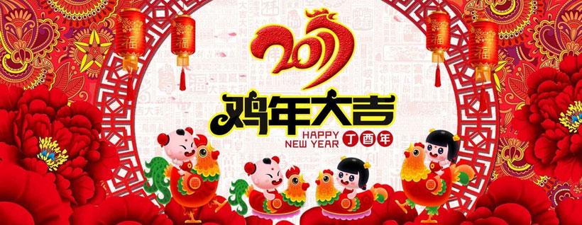 鸡年大吉卡通海报设计PSD素材