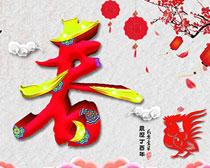 2017春字春节海报设计PSD素材
