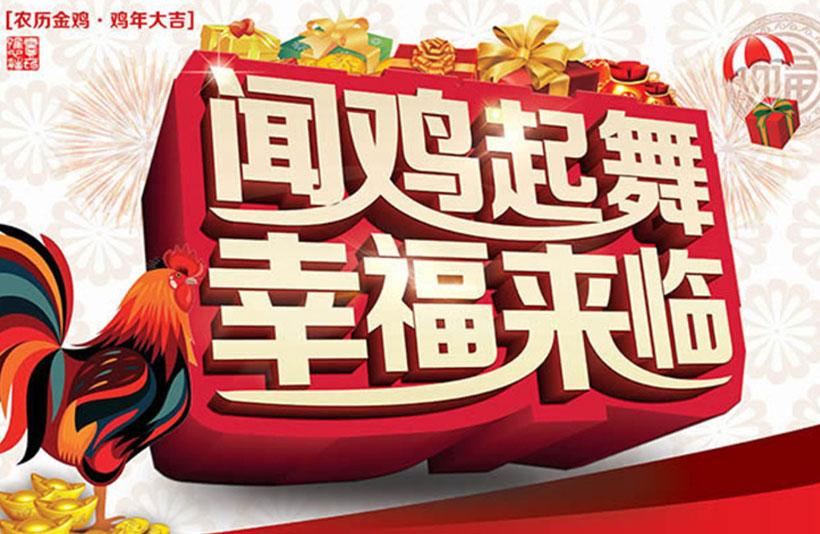 闻鸡起舞新春海报PSD素材